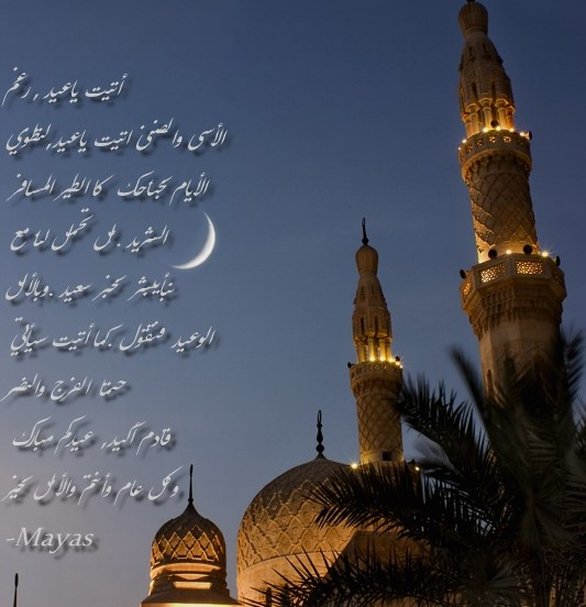 Eid-Ul-Fitr-Moon-And-Star-3